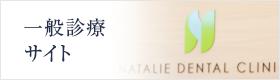 ナタリーデンタルクリニック メインサイト